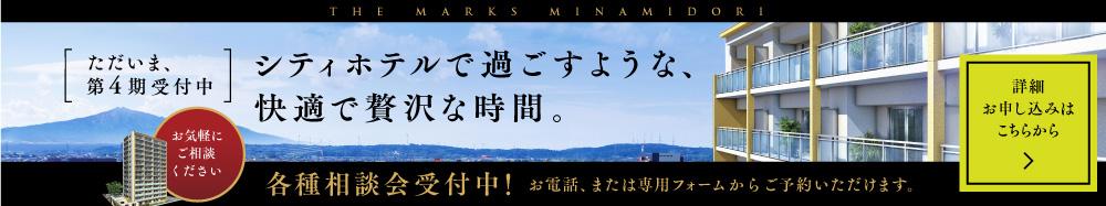 ザ・マークス南通 各種相談会受付中!