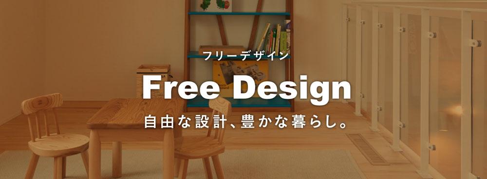フリーデザイン Free Design 自由な設計、豊かな暮らし。