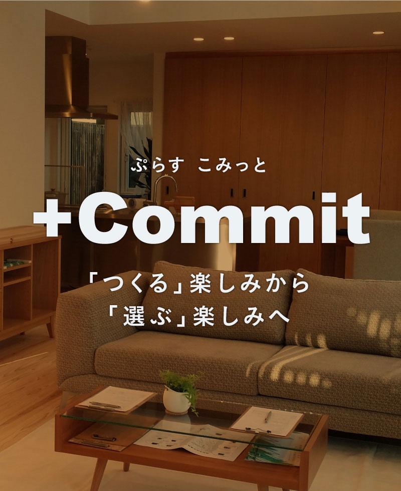 ぷらすこみっと +Commit 「つくる」楽しみから「選ぶ」楽しみへ