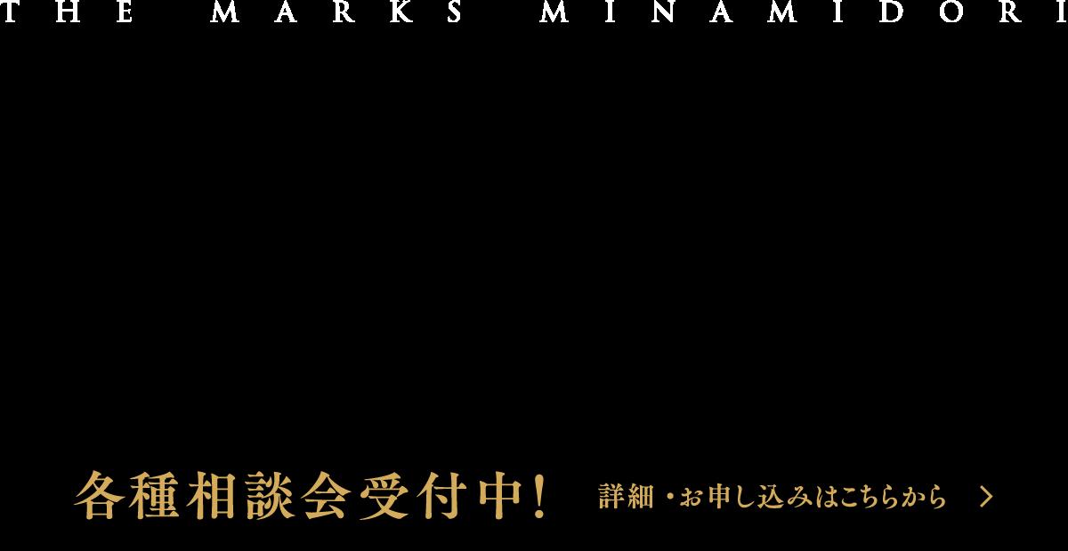 本社マンションギャラリー無料相談会