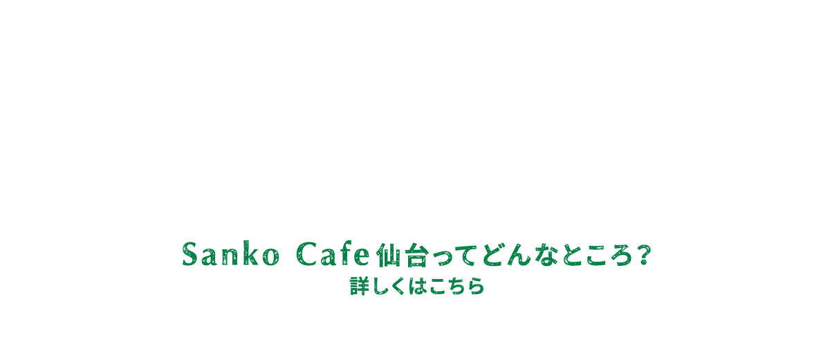 Sanko Cafe 仙台へようこそ