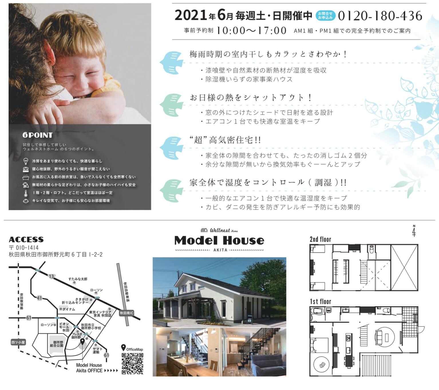 2021年6月 毎週土・日開催中 Wellnest home 御所野モデルハウス さわやか体験会
