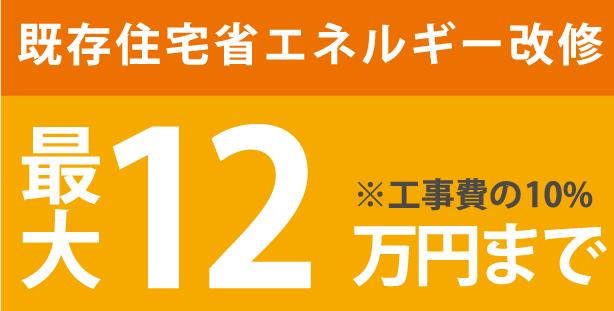既存住宅省エネルギー改修 最大12万円まで
