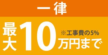 一律 最大10万円まで
