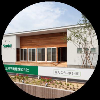 Sanko Cafe仙台(三光不動産仙台支店) 外観写真