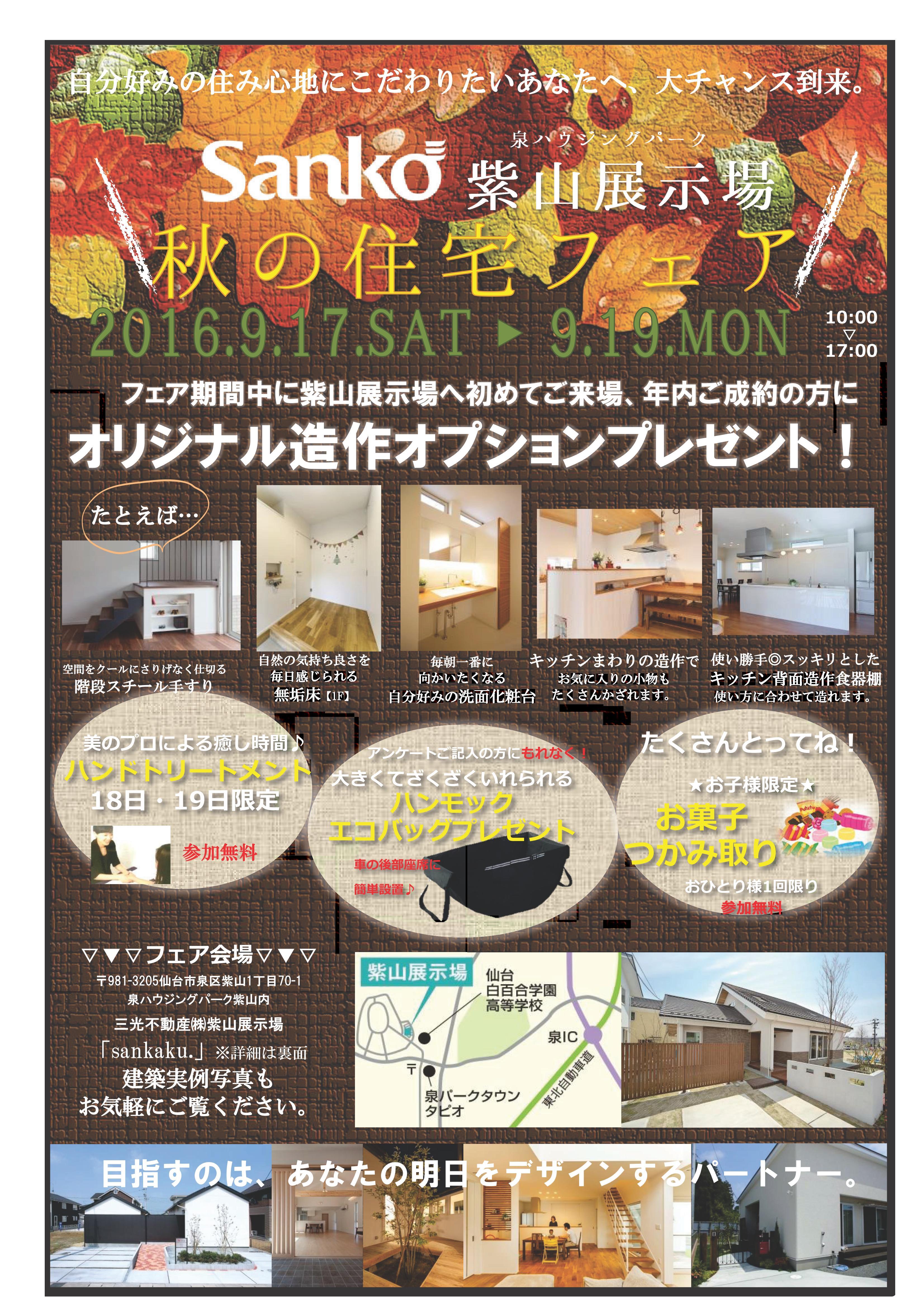 紫山秋の住宅フェア表