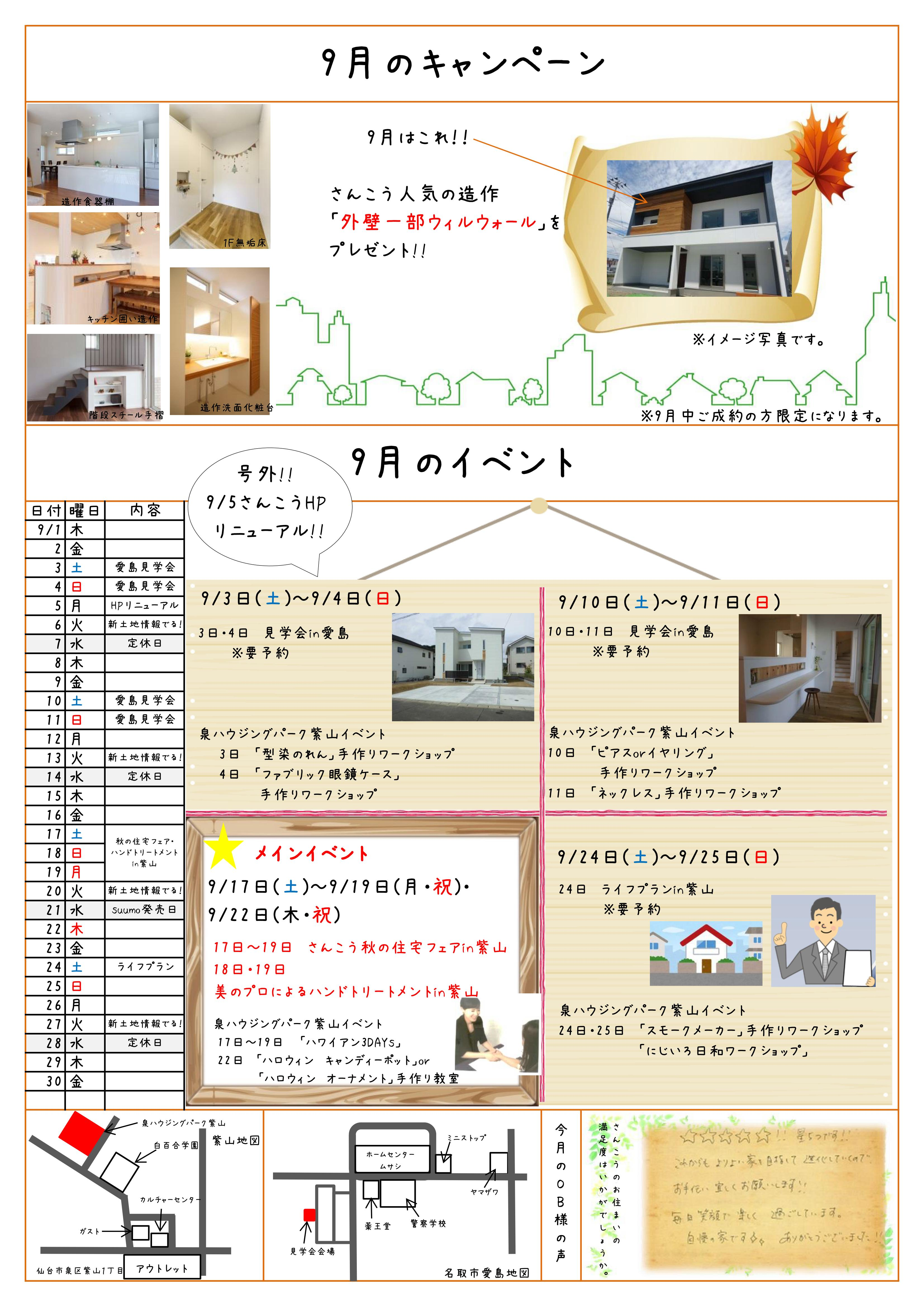 9月イベント情報