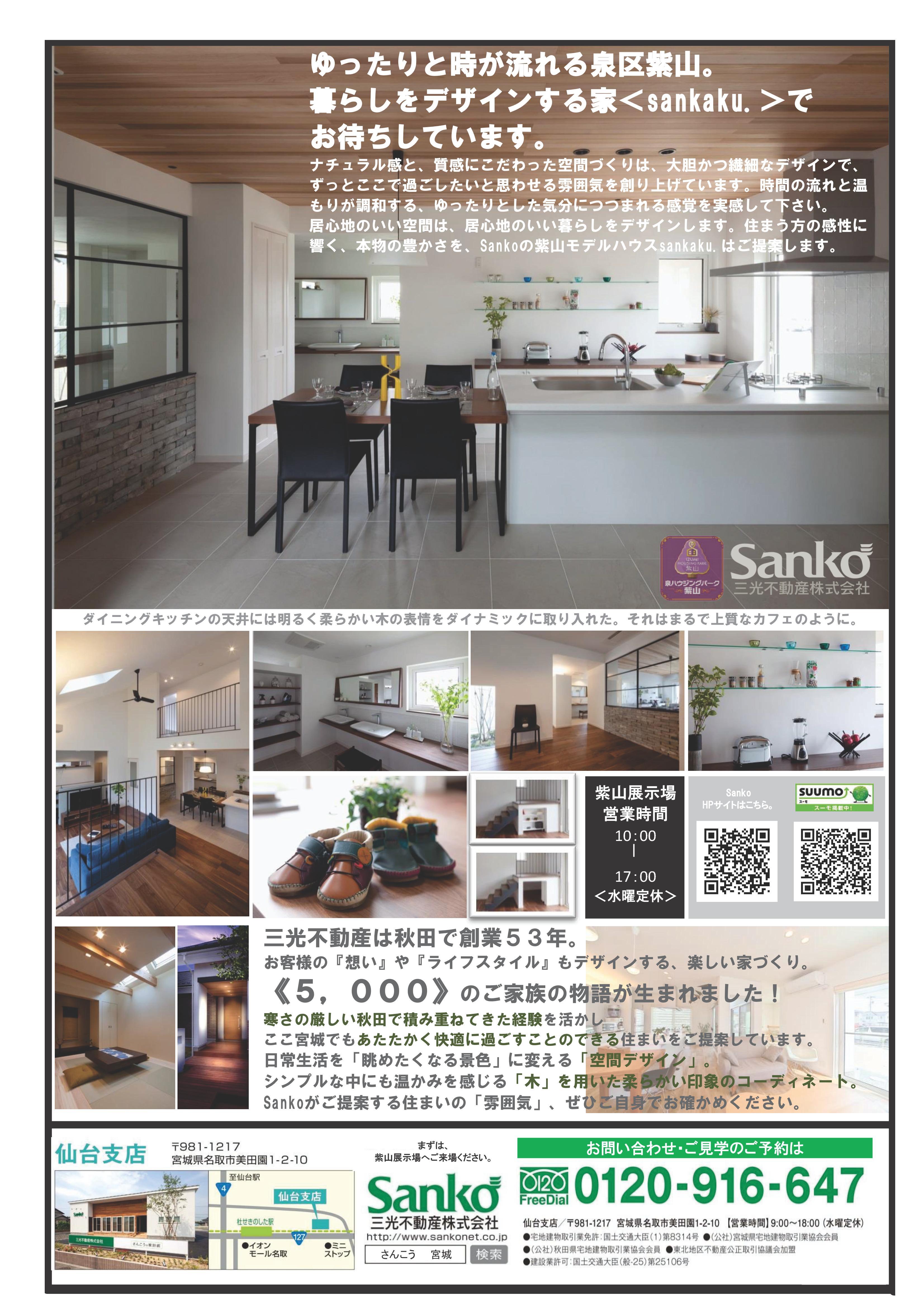 紫山秋の住宅フェア