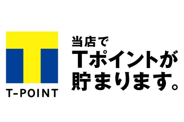 2016年11月1日よりTポイントの取扱い開始致します。