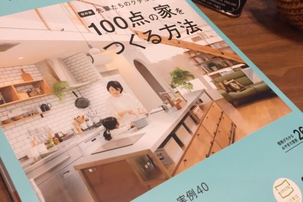 雑誌「SUUMOみやぎで建てる注文住宅」掲載中