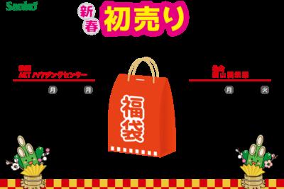 【宮城】フリーデザインOPENHOUSE情報