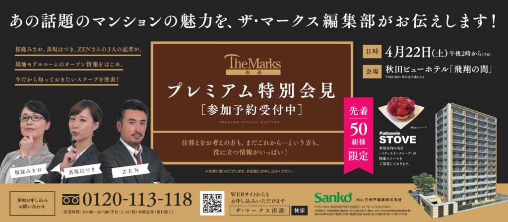ザ・マークス南通 4月22日開催プレミアム特別会見のお知らせ