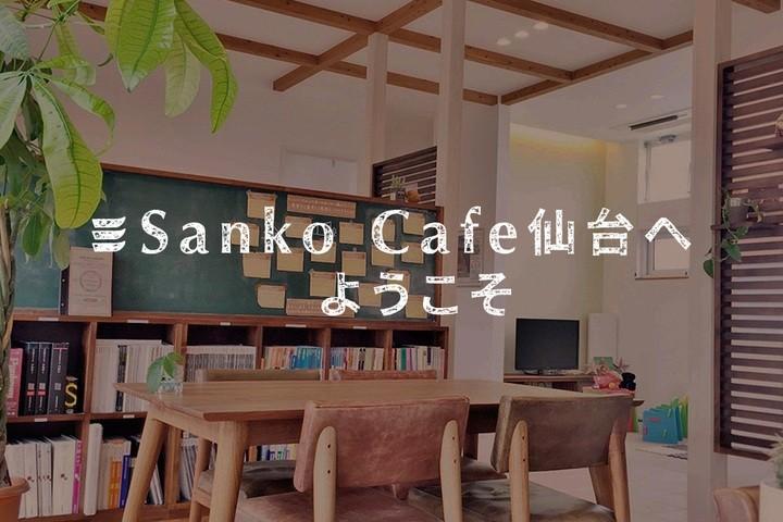 三光不動産仙台支店 Sanko Cafeへようこそ