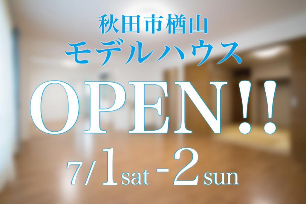 秋田市|楢山|モデルハウス|アイキャッチ