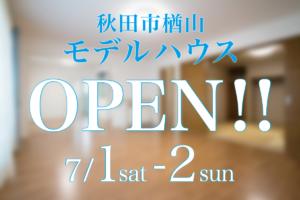 秋田市楢山にモデルハウスがオープンします!