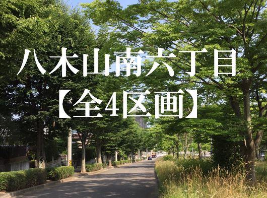 【宮城県・仙台市太白区八木山南】分譲情報