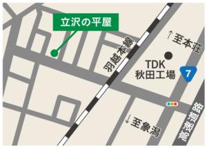 秋田県にかほ市|平沢|リフォームお披露目会