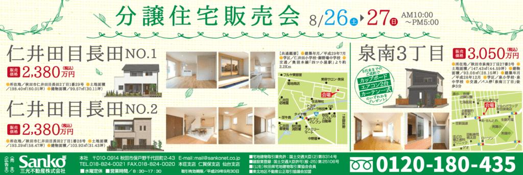 【秋田県|秋田市 】3棟同時分譲住宅販売会