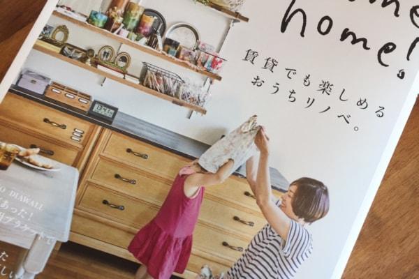 【掲載情報】インテリア雑誌「Comehome!」掲載中