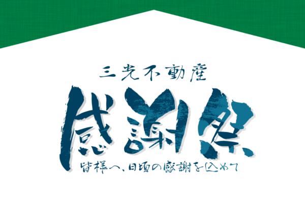 【秋田県】三光不動産『感謝祭』のご案内