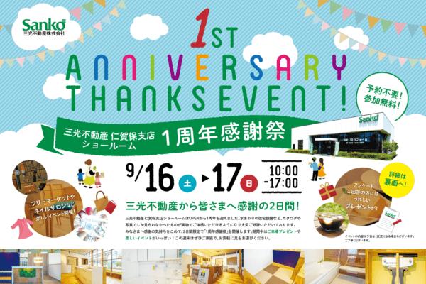 【仁賀保支店】ショールーム1周年感謝祭