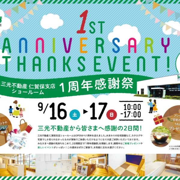 【仁賀保支店】ショールーム1周年感謝祭|チラシ裏