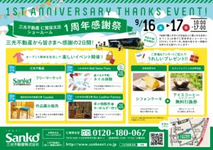 【仁賀保支店】ショールーム1周年感謝祭|チラシ表
