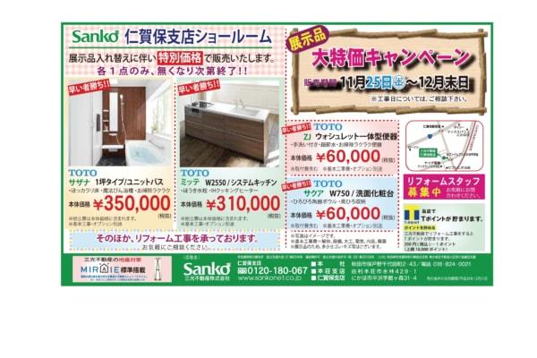 【秋田市外旭川】新築分譲住宅 11/25オープン!!