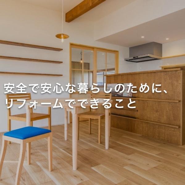 三光不動産 リフォーム 秋田 仙台 初めてのリフォーム