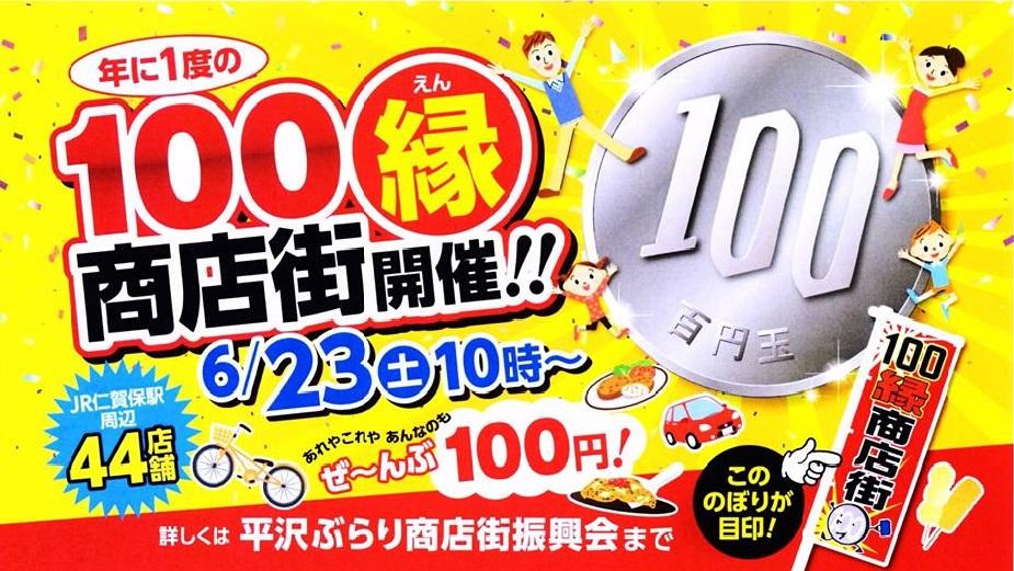 にかほ市 100縁商店街