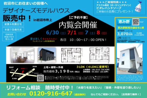 【仙台支店|6-7月イベント情報】